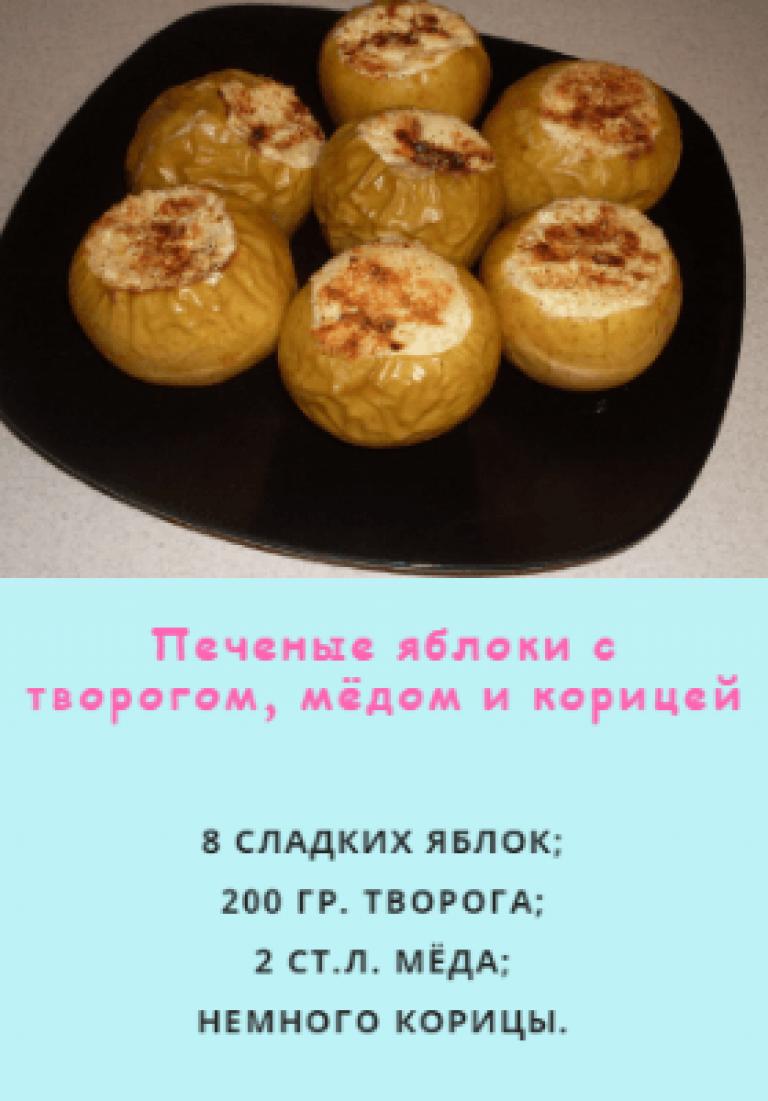 Рецепт запеченных яблок с творогом и медом в духовке рецепт с пошагово в